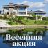 Готовые дома и участки в «Завидово»